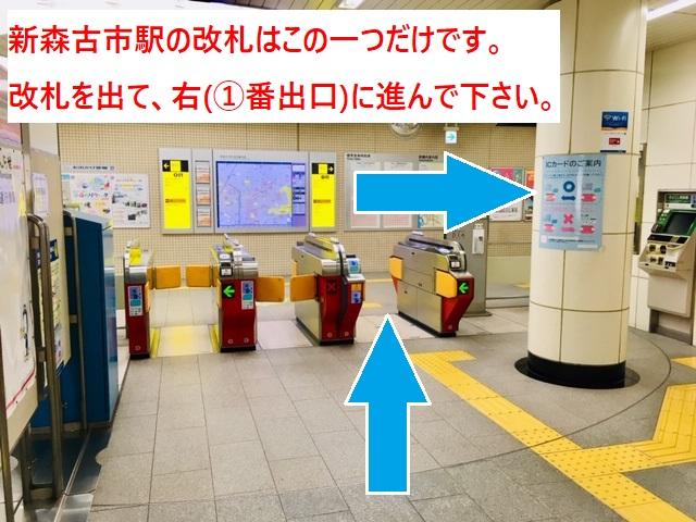 新森古市駅改札