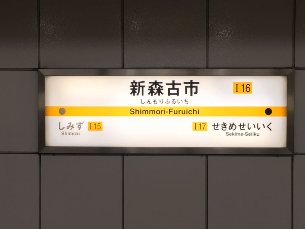 今里筋線 新森古市駅